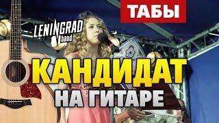 Ленинград – Кандидат (аранжировка для гитары от Kaminari)