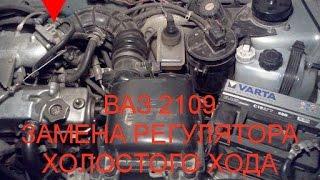 видео Датчик холостого хода ВАЗ 21099: инжектор, принцип работы, ремонт