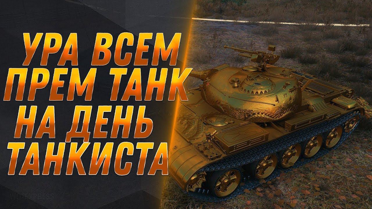 world of tanks бонус код день танкиста