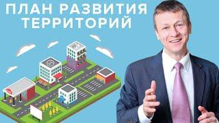 видео Прогнозирование и планирование развития регионов