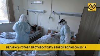 Коронавирус в Беларуси что происходит в стране во вторую волну пандемии