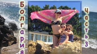 Болгария (часть 3).Riviera Beach 5*.Подводная съёмка на Sony Cyber-shot.Покупки на Золотых песках.(В этом видео я покажу вам третий день нашего отдыха.3 июля 2016 года.Со мной в поездке моя мама Александр Ивано..., 2016-07-25T06:30:01.000Z)