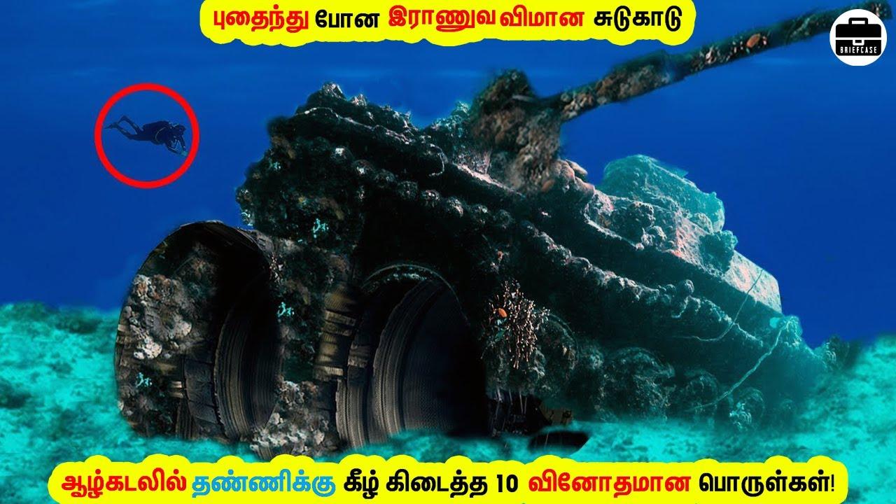 ஆழ்கடலில் கிடைத்த 10 வினோதமான பொருட்கள்! 10 Most Amazing Underwater Findings!
