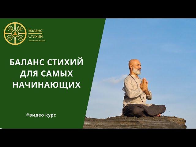 """Курс """"Баланс Стихий"""" для самых начинающих/Elementary – N1с Фуадом Алиевым! - Промо!"""