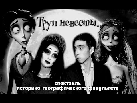 Труп невесты - спектакль историко-географического факультета