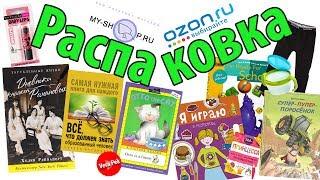 РАСПАКОВКА OZON и MY-SHOP / ДЕТСКИЕ КНИГИ / VERA PEK