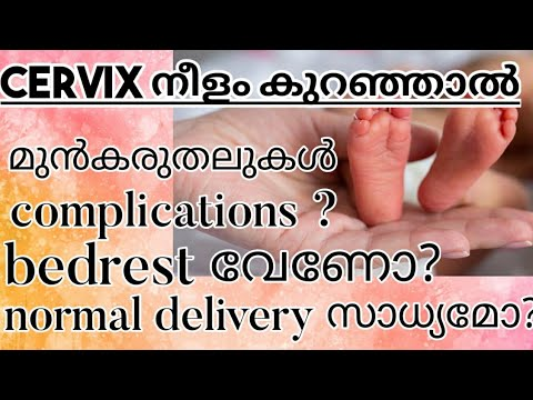 Short Cervix in Pregnancy Malayalam  Complications,Precautions All You Need to Know
