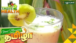 How to Make Kiwi Fruit Lassi | Taste2Health