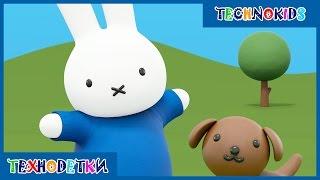 Мультики для малышей | Мир Миффи - мультфильм игра для детей | Miffy's World
