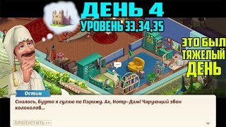 10►Прохождение Уровень 33,34,35 Homescapes День 4►Мобильный Homescapes game На Русском
