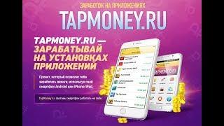 TapMoney заработок на телефоне !😯👌