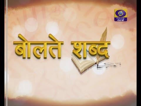 Bolte Shabad | Latest Show 2018 | DD Punjabi
