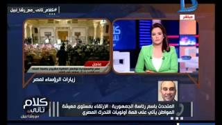 برنامج كلام تانى| المتحدث باسم الرئاسة مصر تستعيد علاقاتها الدولية وتحليل لزيارات الملوك والرؤساء