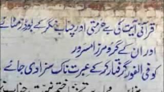 Persecution Of Ahmadies : 5th December 2009 - Part 5 (Urdu & English)