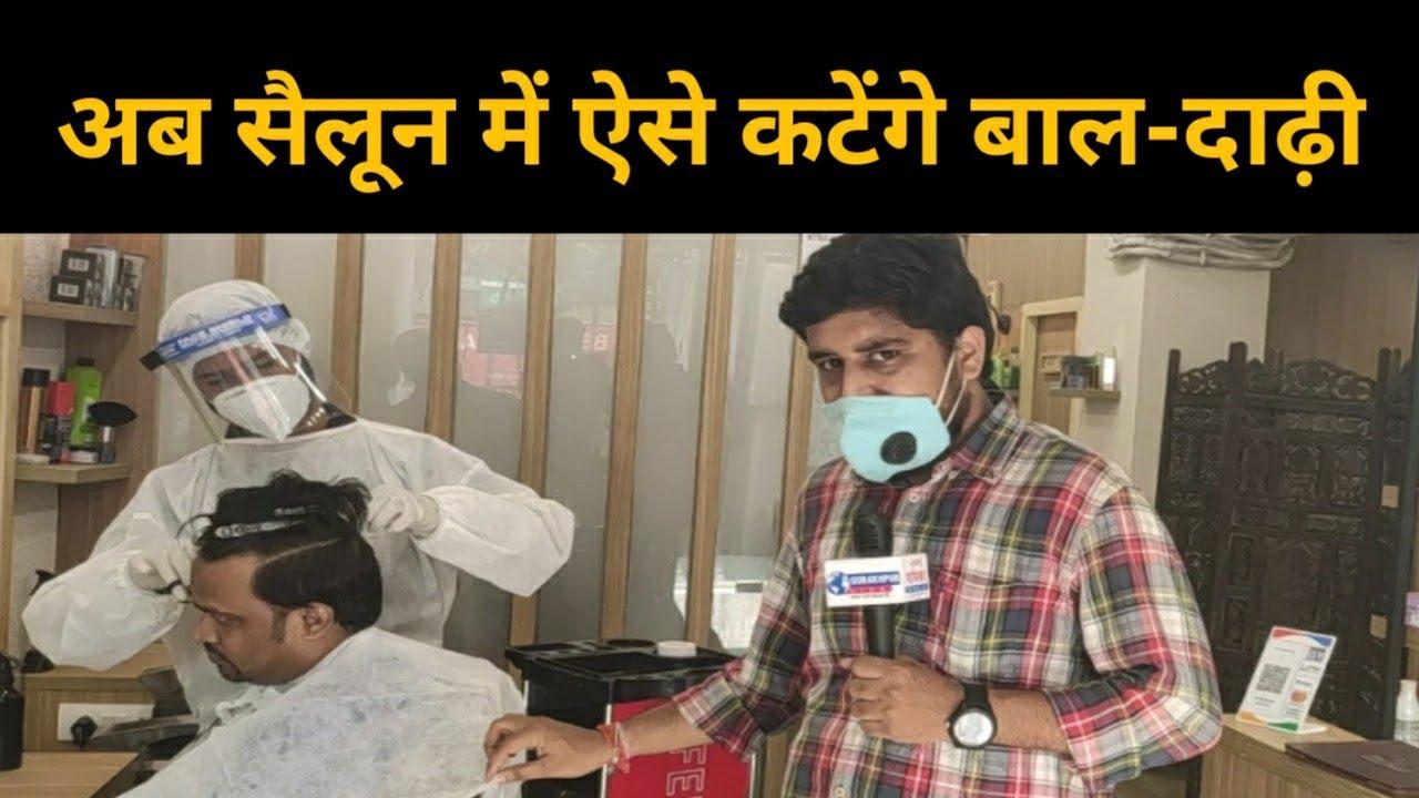अब इस तरह से सैलून में काटे जाएंगे बाल, पूरी प्रक्रिया यहां देखिये। hair salon shop in Gorakhpur।