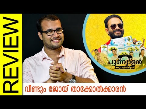 Punyalan Private Limited Movie Review by Sudhish Payyanur | Monsoon Media