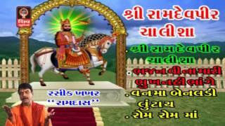 Ramdevpir Chalisa Original - Gujarati Bhajan Non Stop 2016 - Ramapir Bhajan - Ramdevpir Bhajan