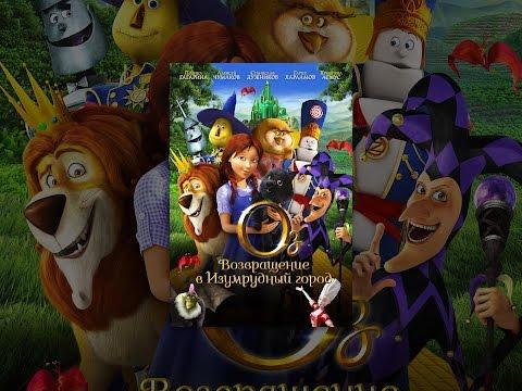 Легенды страны Оз: Возвращение в Изумрудный Город (мультфильм) - Русский Трейлер (2014)