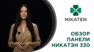 Видео обзор панели отопления Никатэн 330