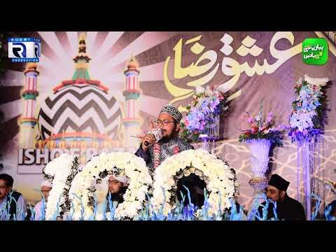 Faiz e Raza Jari Rahe Ga | Manqabat e Aalahazrat | By Bilal Raza Qadri