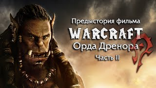 Предыстория фильма Warcraft — Орда Дренора (Часть 2)