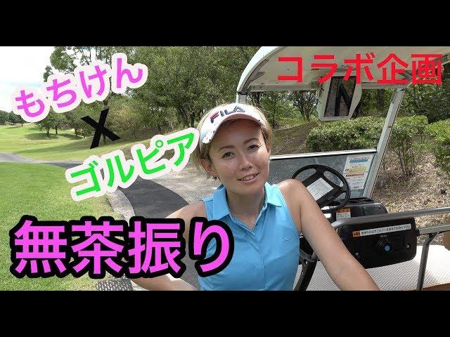 ゴルフとは関係ない無茶振り連発♫【⑤もちけんコラボ5H】