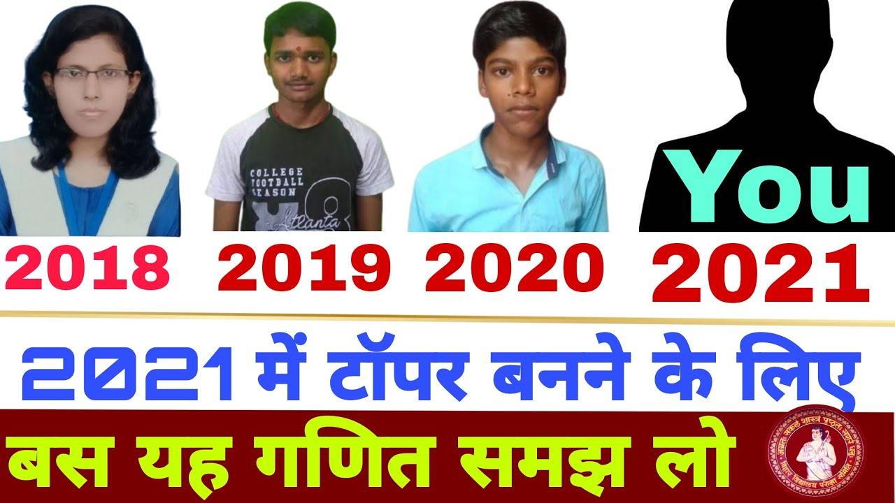 Download Bihar board class 10 topper 2021 | Bihar board class 10 topper list | Bihar board class 10 exam 2021