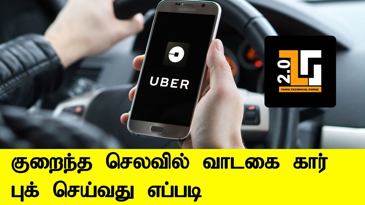 How to book Uber cab in Tamil | How to Book Online | Tamil Consumer