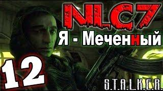 видео Сталкер Sigerous Mod 2.2 (COP SGM 2.2) # 08. Первая встреча с Альфой.