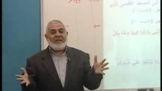 دراسات فلسطينية: فلسطين في العهد الإسلامي ومكانتها [المحاضرة: 2/23]