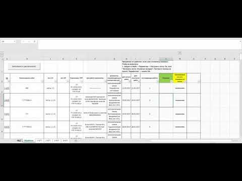Заполнение актов, автоматизация исполнительной документации