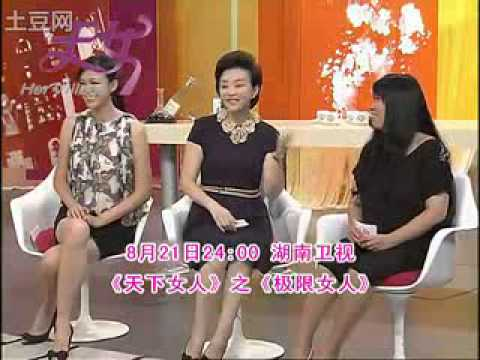 Women in Extreme Sports   Interview with Yang Lan 杨澜 on Chinese TV Program 天下女人