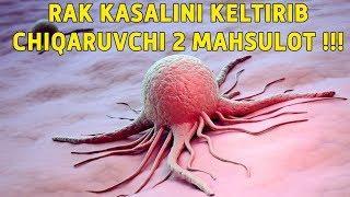 Рак Касалини Келтириб Чикарувчи 2 Махсулот !!!