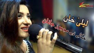 Laila Khan Official Pashto New HD Songs 2018 - Ukhkolay Dai Maghroor Janan - Pashto New Songs 2018