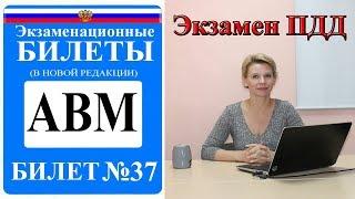 Билет 37. Экзаменационные билеты ПДД 2019. Категория АВМ