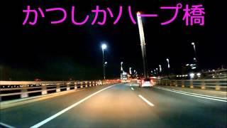中央環状線 清新町~三郷JCT(BGM有)