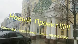 Отель Элеон 4 сезон  или 1 сезон отеля GRAND LION