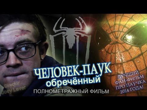 Spider-Man: Lost Cause [НА РУССКОМ]