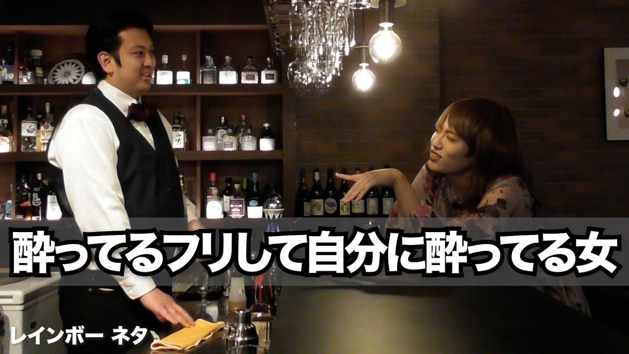 【コント】酔ってるフリして自分に酔ってる女