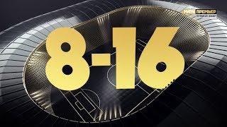 «8-16». Выпуск от 27.08.2018