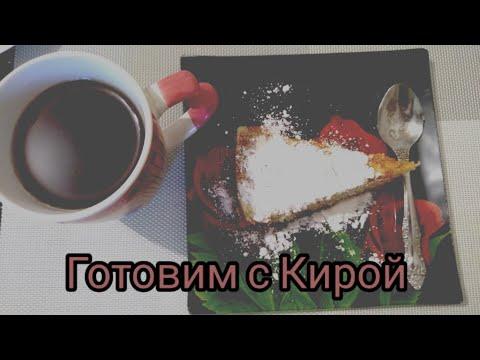 Готовим с Кирой)//Шарлотка//Кира Лайк