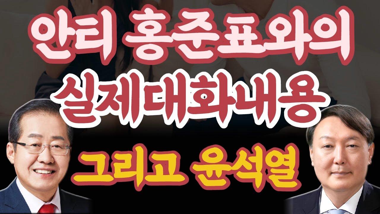 홍준표 안티와의 실제 대화내용, 윤석열 정치행보는?