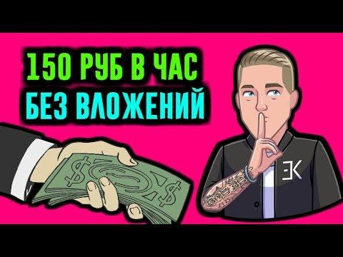 ЗАРАБОТОК НА ОТЗЫВАХ каждый день без вложений по 150 рублей за отзыв!