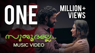 Sujoothalle Musical Video | Ronnie Raphael | B K Harinarayanan | Rimi Tomy