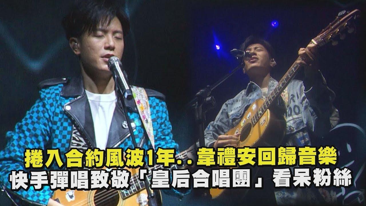 【因為愛~】捲入合約風波1年..韋禮安回歸音樂快手彈唱致敬「皇后合唱團」看呆粉絲 - YouTube