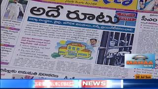 30th July 2017 Telugu News Paper Analysis | News And Views | Mahaa News