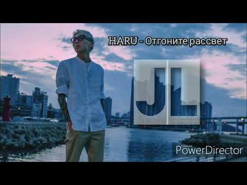 (Минусовка) HARU - Отгоните рассвет [directed By JL Beats]