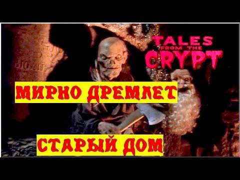 Байки из склепа - Мирно Дремлет Старый Дом | 2 эпизод 1 сезон | Ужасы | HD 720p