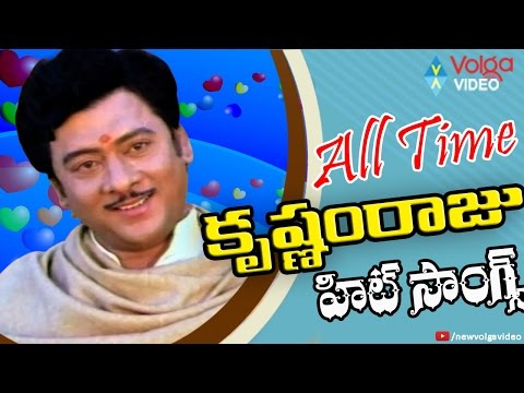 Krishnam Raju All Time Hit Telugu Video Songs  - Jukebox