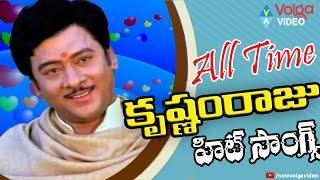 Krishnam Raju All Time Hit Telugu Video Songs  - Jukebox